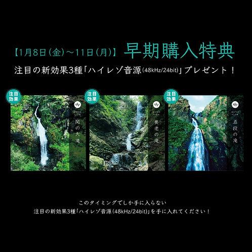 FS™ WATER FLOW「佐渡の水巡り」 早期購入特典 Hi-Res 音源