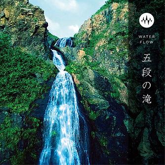 五段の滝.jpeg