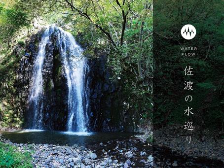 最新作!「FS™ WATER FLOW 佐渡の水巡り」期間限定特別価格にて販売開始!