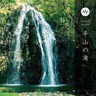 平山の滝.jpeg