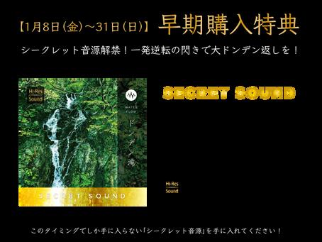 【1月8日(金)〜31日(日)】早期購入特典!超シークレット音源「ドンデン滝」プレゼント!