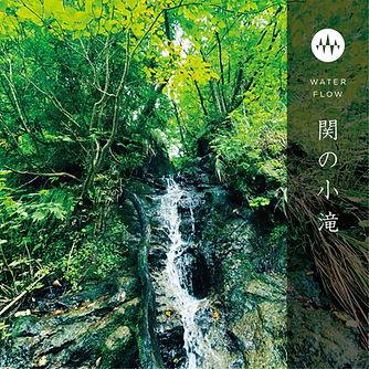 関の小滝.jpeg