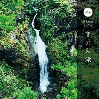 関の大滝.jpeg
