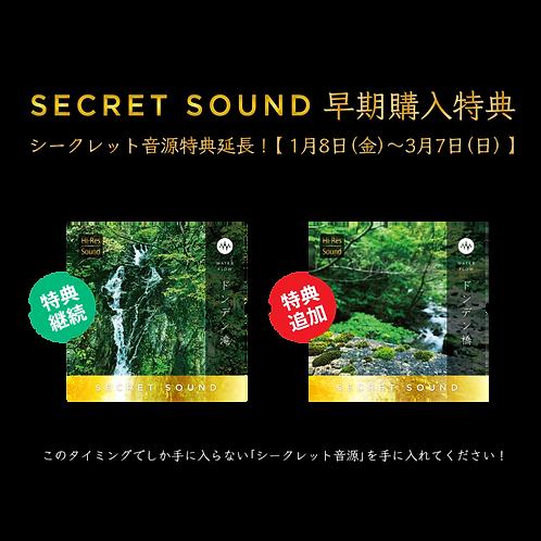 FS™ WATER FLOW「佐渡の水巡り」 早期購入特典 シークレット音源