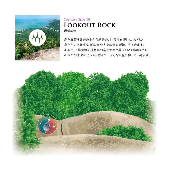 Sunrise Side 10.Lookout Rock 展望の岩「ヴィジョン具