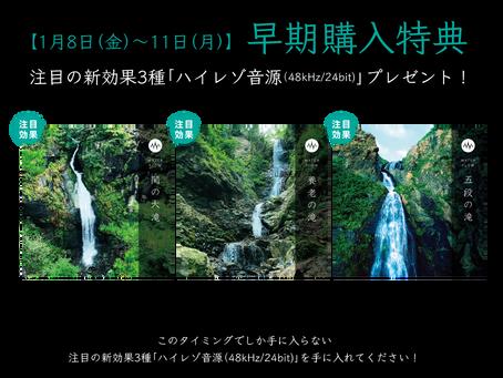 【1月8日(金)〜11日(月)】早期購入特典!注目の新効果3種ハイレゾ音源プレゼント!