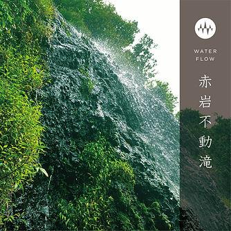赤岩不動の滝.jpeg