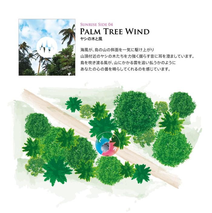Sunrise Side 04.Palm Tree Wind ヤシの木と風「心の