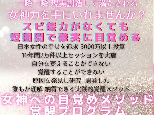 特典価格:女神への目覚めメソッド覚醒プログラムセミナー&説明会(ZOOM)