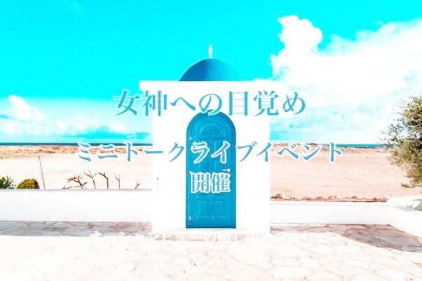 女神への目覚めトークライブ