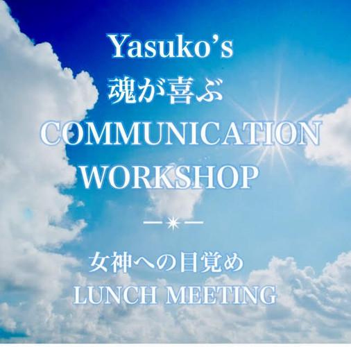 魂が喜ぶCOMMUNICATION WORKSHOP&女神への目覚めLUNCHI MEETING