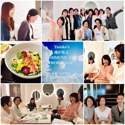 魂が喜ぶコミュニケーションワークショップ&女神への目覚めランチ会2