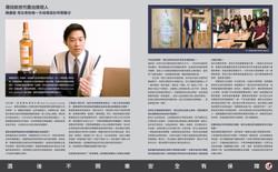 [評審] 2013格蘭利威設計獎PPaper專訪