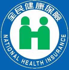 中央健保局