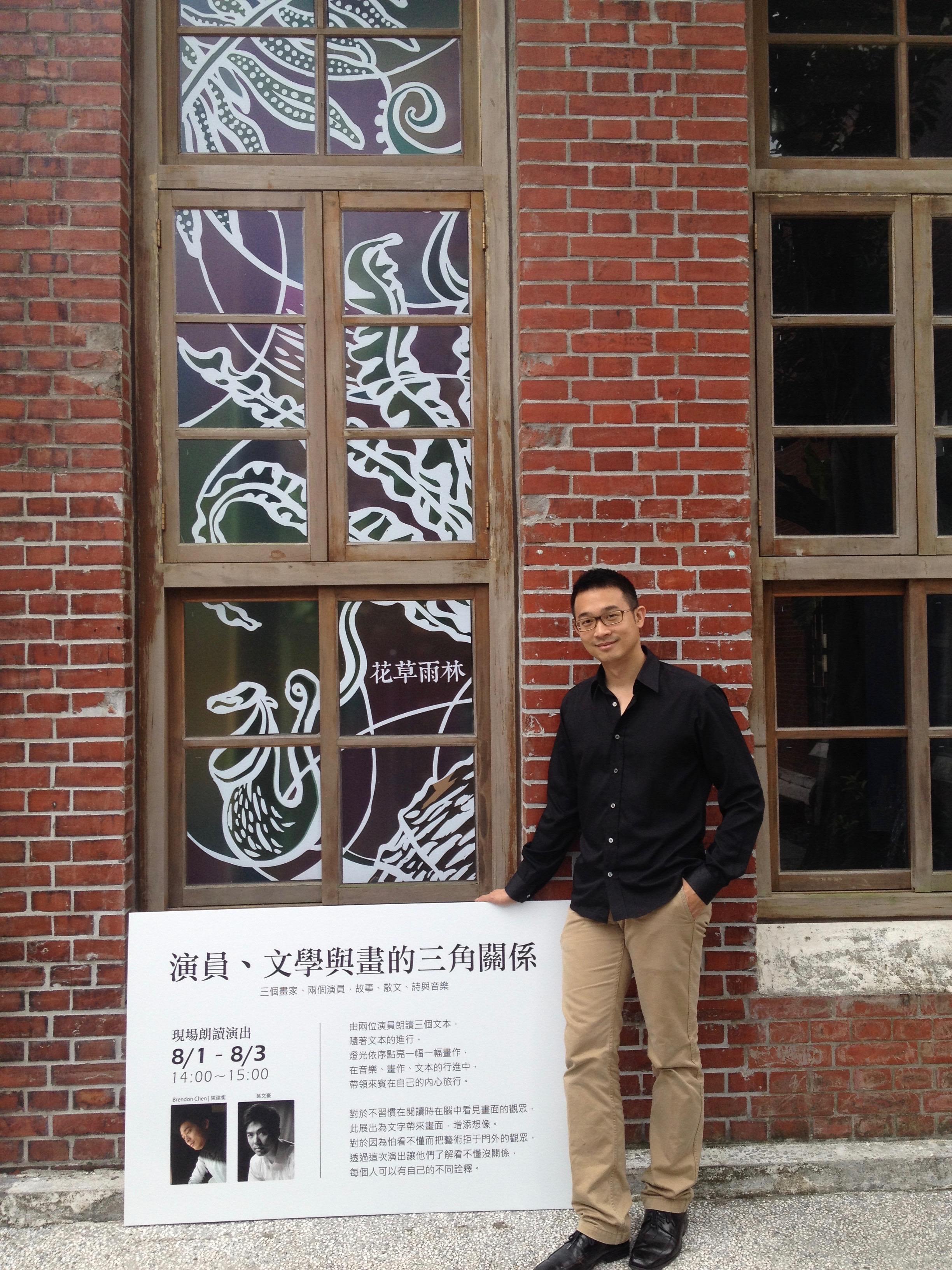 [策展] 第二屆華文朗讀節 藝術風格區 策展