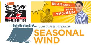 静岡FM K-mix(ケーミックス)高橋正純さんのモーニングラジラのマイスタートークに出演させて頂きました!!