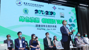 綠色浪潮2020證書頒發 及 嘉許典禮