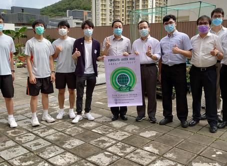 綠色浪潮2020@優才(楊殷有娣)書院 [Green Wave 2020 @ G.T. (Ellen Yeung) College ]
