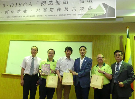 OISCA「樹造健康」論壇
