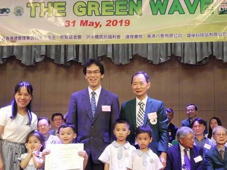 2019奧伊斯嘉綠色浪潮證書頒發典禮 [2019 Oisca Green Wave Celebration in Hong Kong]