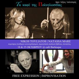 Natassa Mare | Nikos Touliatos Duo