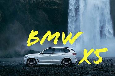 SCHWOERER_BMW_X5.jpg