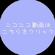 にこ.png