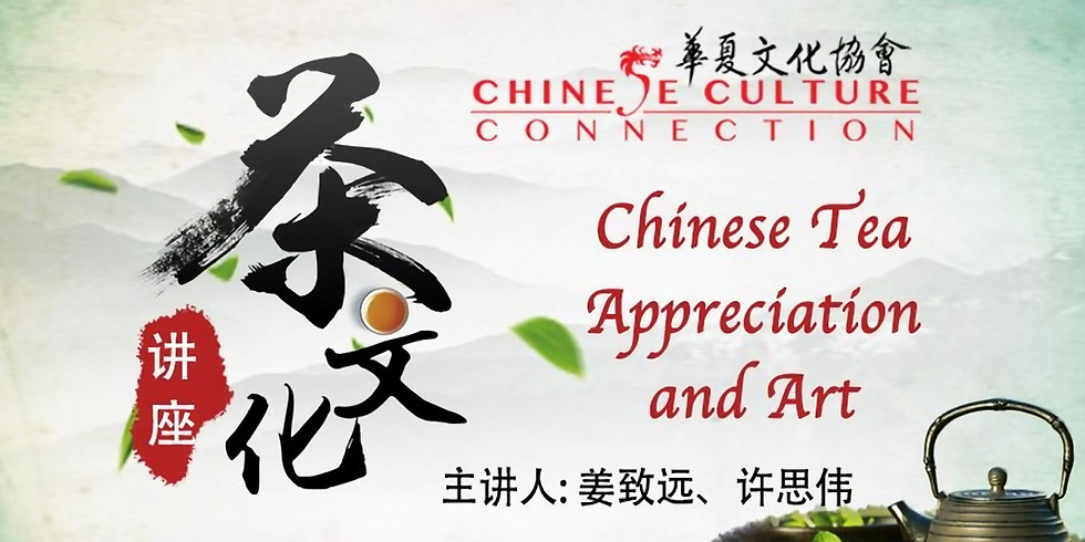 Chinese Tea Appreciation and Art