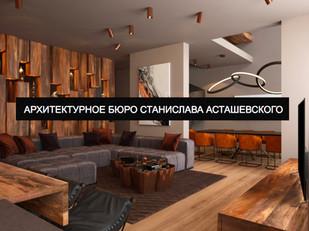 Архитектурное бюро Станислава Асташевского