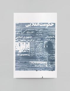 Sepideh Mehraban | Unclear | 2021 | Mixed Media on Canvas | 60 x 40 cm