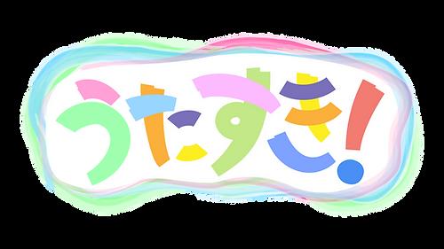 うたすきロゴ0603.png