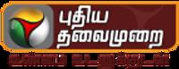 puthiyathalaimurai-logo-small.png