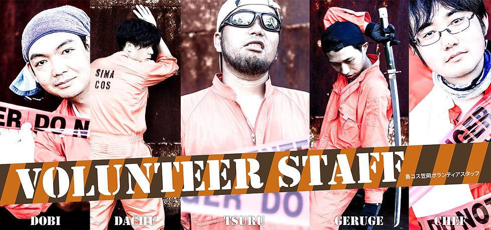 volunteerstaffs.jpg