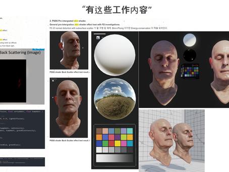 [Released] Mobile PBR Skin shader ver.0.7