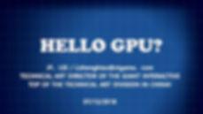HELLO GPU_ch.jpg