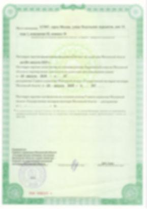 Лицензия стр 2.jpg