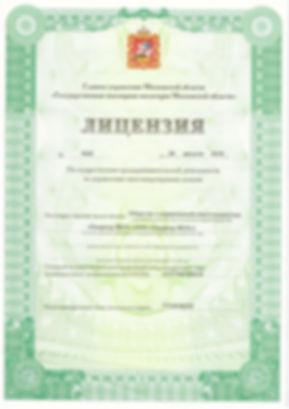 Лицензия стр 1.jpg