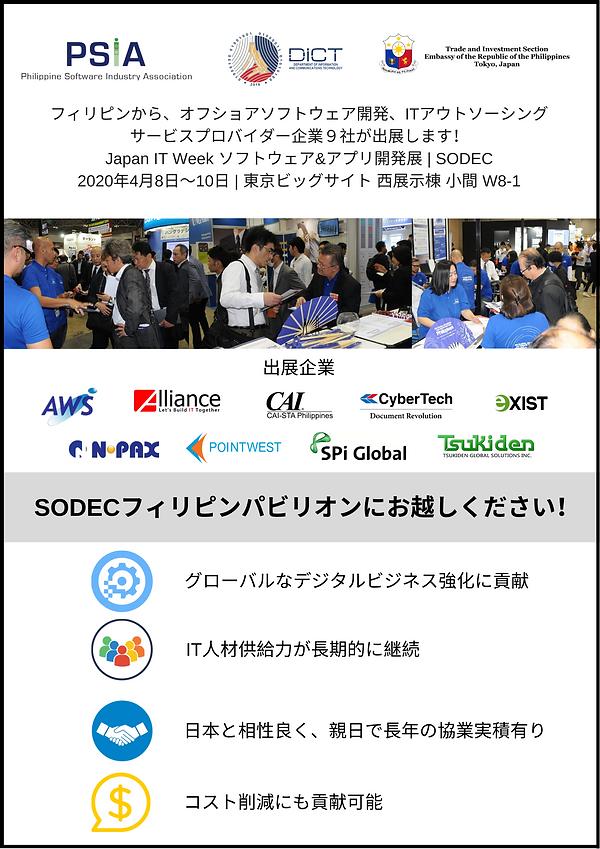 SODEC 2020 Nihongo EDM 1.png