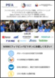 SODEC 2019 Nihongo EDM v4.png
