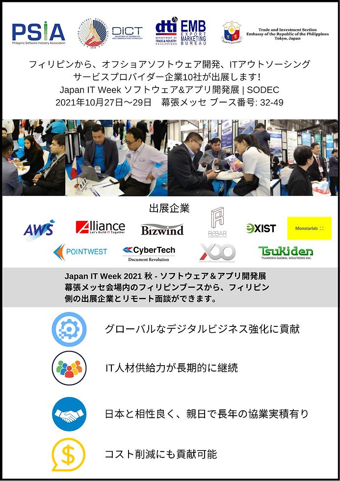 SODEC 2020 Nihongo EDM 1 (3).png
