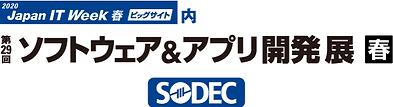 SODEC 2020 logo.png