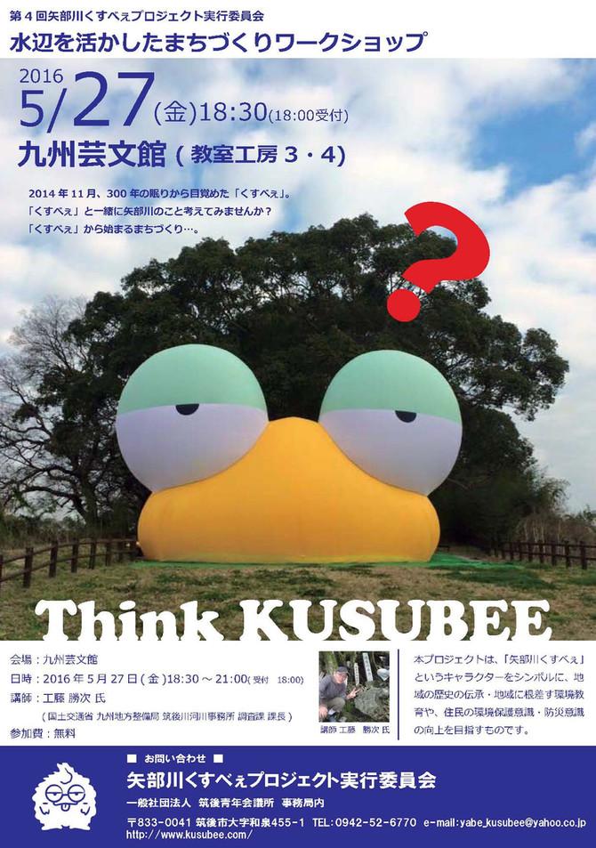 Think KUSUBEE ~水辺を活かしたまちづくりワークショップ~