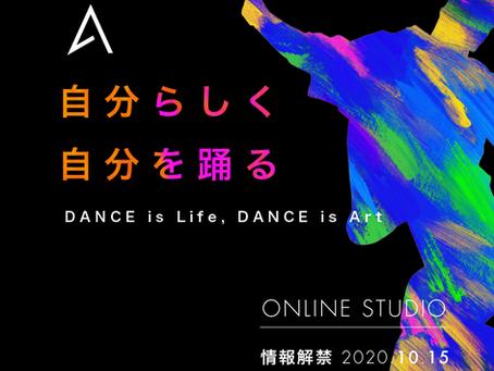 ダンス業界初!経験者専門ONLINE STUDIO 『 ARTIST 』NEW OPEN ( coming soon.. )