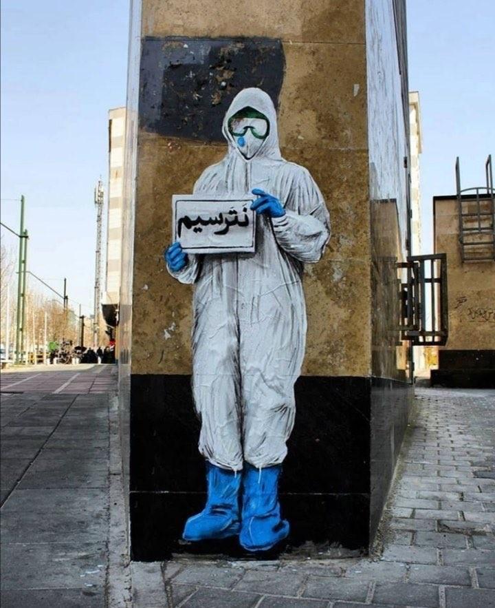 Corona Street Art.jpg