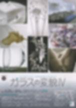 ガラスの変貌Ⅳオモテ.jpg