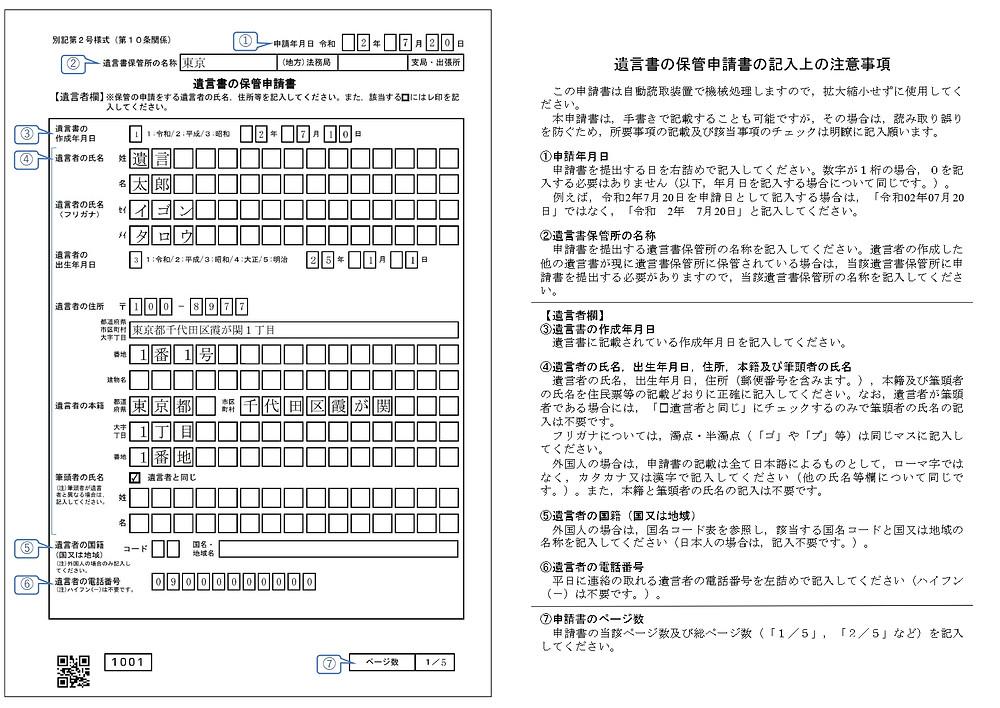 遺言書の保管申請書