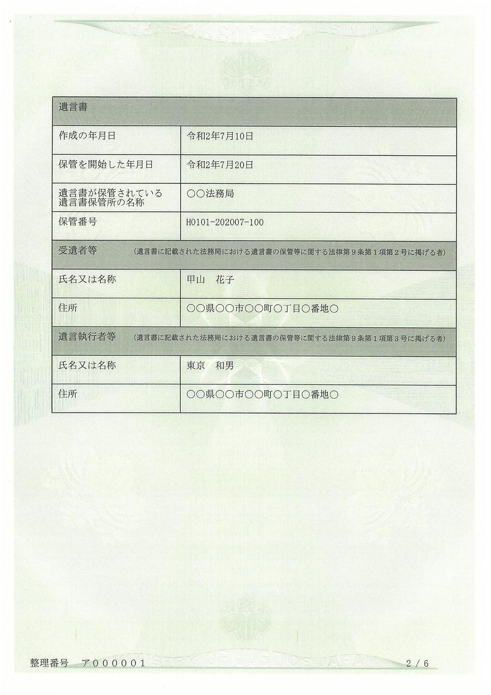 遺言書情報証明書イメージ