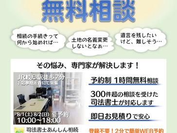 8/1, 8/2 土日相談実施