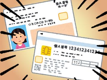【日誌】司法書士がマイナンバーカードの有効性を確認できるようになりました