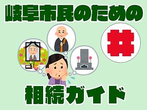 岐阜市民のための相続ガイド
